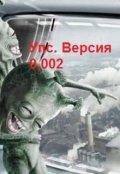 """Обложка книги """"Упс. Версия 0,002"""""""