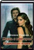 """Обложка книги """"Жизнь с вампиром Судьбоносная встреча Книга №2"""""""