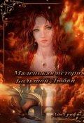 """Обложка книги """"Маленькая история большой любви"""""""