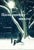 """Обложка книги """"Полковнику никто"""""""