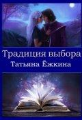 """Обложка книги """"Традиция выбора"""""""