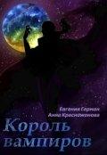 """Обложка книги """"Король вампиров"""""""