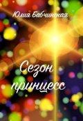 "Обложка книги ""Виват. История 1: Сезон принцесс"""
