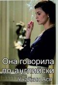 """Обложка книги """"Она говорила по-английски"""""""