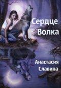 """Обложка книги """"Сердце Волка"""""""
