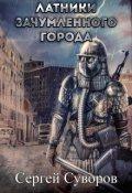 """Обложка книги """"Латники зачумленного города"""""""