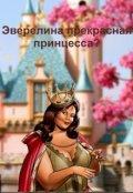 """Обложка книги """"Эверелина - прекрасная принцесса?"""""""