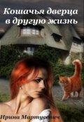 """Обложка книги """"Кошачья дверца в другую жизнь"""""""