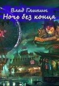 """Обложка книги """"Ночь без конца"""""""