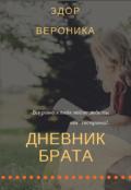 """Обложка книги """"Дневник брата..."""""""