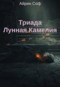"""Обложка книги """"Триада, книга 1 """"Лунная Камелия"""""""""""