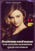"""Обложка книги """"Воспитание юной ведьмы или способы выживания среди охотников"""""""