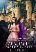 """Обложка книги """"Академия магических секретов"""""""