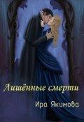 """Обложка книги """"Лишённые смерти"""""""