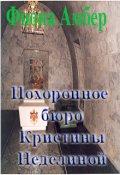 """Обложка книги """"Похоронное бюро Кристины Неделиной"""""""