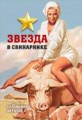 "Обложка книги ""Звезда в свинарнике"""