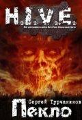 """Обложка книги """"H.I.V.E: Пекло """""""