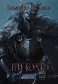 """Обложка книги """"Три Короля"""""""