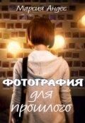"""Обложка книги """"Фотография для прошлого """""""