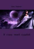 """Обложка книги """"Я стану твоей судьбой"""""""