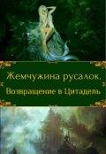"""Обложка книги """"Жемчужина русалок. Возвращение в Цитадель."""""""