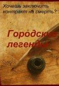 """Обложка книги """"Контракт на смерть"""""""
