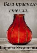 """Обложка книги """"Ваза красного стекла"""""""