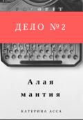 """Обложка книги """"Алая мантия. Дело №2"""""""