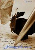 "Обложка книги ""Я напишу тебе письмо"""