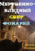 """Обложка книги """"Мертвенно-бледный свет фонарей"""""""