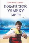 """Обложка книги """"Подари свою улыбку Миру! 16+"""""""
