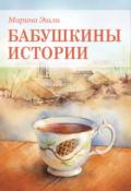 """Обложка книги """"Бабушкины истории (роман в новеллах)"""""""
