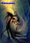 """Обложка книги """"Танец над пропастью"""""""