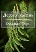 "Обложка книги ""Дерево и камень"""