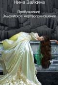 """Обложка книги """"1. Эльфийское жертвоприношение"""""""