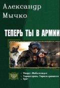"""Обложка книги """"Теперь ты в армии. Первая часть - Рекрут. """""""