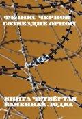 """Обложка книги """"Каменная лодка"""""""