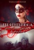 """Обложка книги """"Принцесса фальшивых кровей"""""""