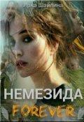 "Обложка книги ""Немезида Forever"""