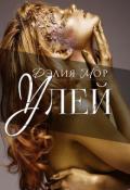 """Обложка книги """"Улей"""""""