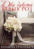 """Обложка книги """"Два букета белых роз"""""""