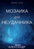 """Обложка книги """"Узор: Мозаика для неудачника"""""""
