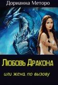 """Обложка книги """"Любовь Дракона или Жена по Вызову"""""""