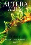 """Обложка книги """"Altera Alium. Книга 1"""""""