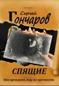 """Обложка книги """"Спящие"""""""