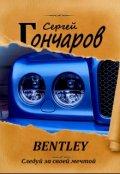 """Обложка книги """"Bentley"""""""