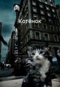 """Обложка книги """"Котёнок"""""""