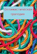 """Обложка книги """"Оптимистическая трагедия"""""""