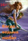 """Обложка книги """"Когда ведьма любит"""""""