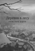 """Обложка книги """"Деревня в лесу"""""""